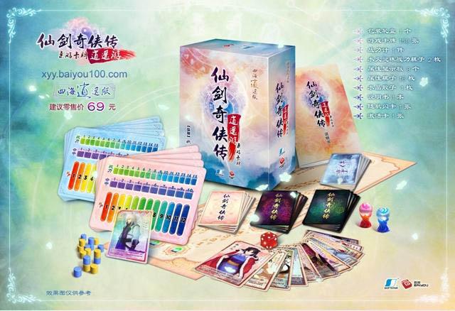 仙剑卡牌-逍遥游 开箱视频发布 官网预售开启