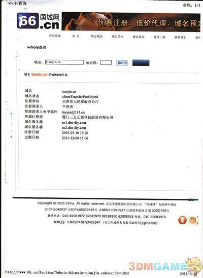永利皇宫登录网址 3