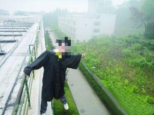 苏州高校自杀式毕业照 专家称追求个性要用对地方