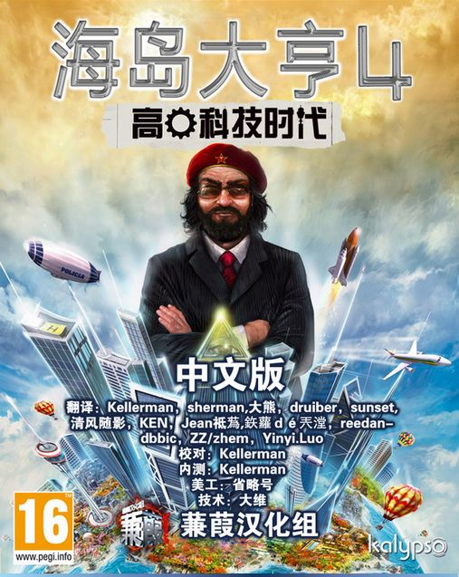3DM蒹葭汉化组《海岛大亨4:高科技时代》汉化发布