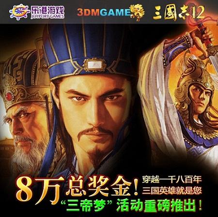 """3DM""""三帝梦""""汉化组《三国志12》汉化3.5版发布"""