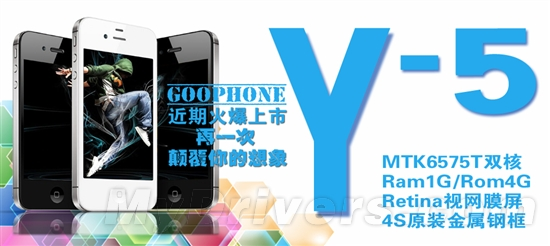 中国最强山寨iPhone4S 视网膜屏配双核