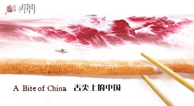 央视美食纪录片《舌尖上的中国》引爆吃货网购潮