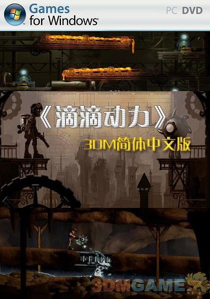 3DMGAME制作《滴滴动力》简体中文汉化硬盘版放出