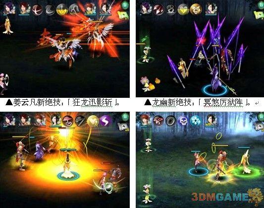 《仙剑奇侠传五 剑傲丹枫》1.2版 6月29崭新登场