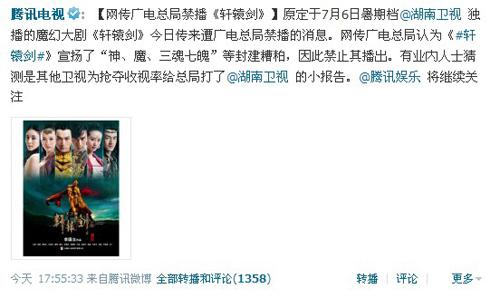 <b>《轩辕剑》电视剧未获好评 网友称其剧情很狗血</b>