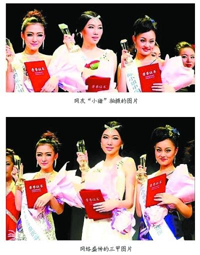 国际小姐重庆站引黑幕质疑 三甲回应:万箭穿心