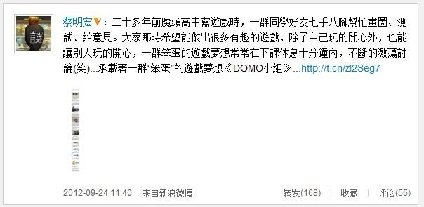 """《轩辕剑6》开发组承载着一群""""笨蛋""""的梦想"""