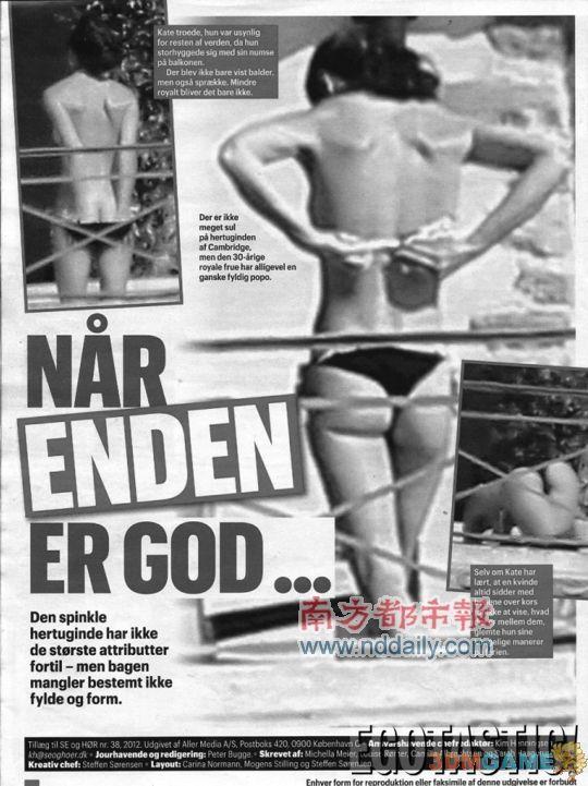 <b>凯特王妃下身照遭丹麦杂志曝光 事件再次升级</b>