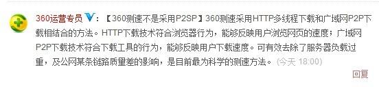 <b>360回应CCTV假宽带报道:360测速不是采用P2SP</b>