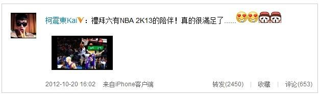 NBA2K13明星粉丝多 柯震东林俊杰毛弟战个痛快