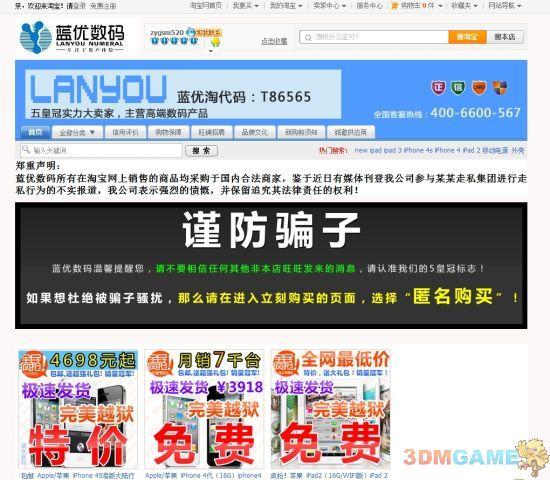 淘宝第一数码店涉嫌走私5亿元iPhone 25人受审