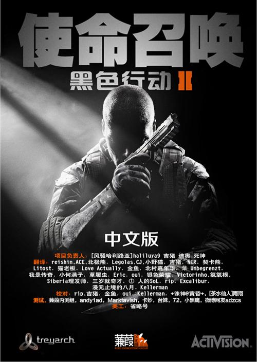 3DM蒹葭汉化组制作《使命召唤9》内核汉化版发布
