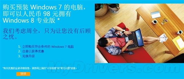 盗版洗不白 微软迅速封堵了98元升级Win8漏洞