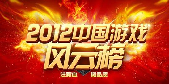 风云再起唯我不败:2012中国游戏风云榜正式启动