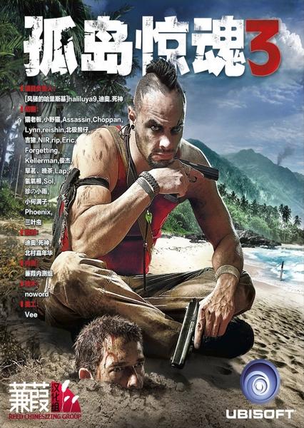 3DM蒹葭汉化组《孤岛惊魂3》全文本完整汉化版发布