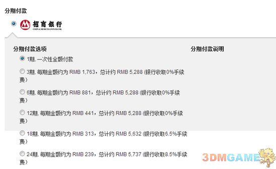 无需卖肾 苹果中国官网推出免息分期付款计划