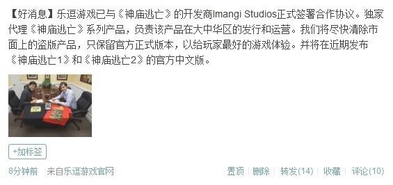 《神庙逃亡2》国行中文版发布在即 跑到你坐过站!