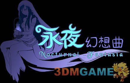 国人就玩国货!3DM《永夜幻想曲》PC正式版下载