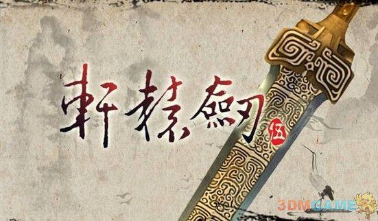 语不惊人死不休!看轩辕剑系列如何颠覆历史桥段