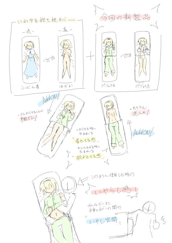 <b>日本邪恶脱衣抱枕热卖 高级货让常人不能直视!</b>