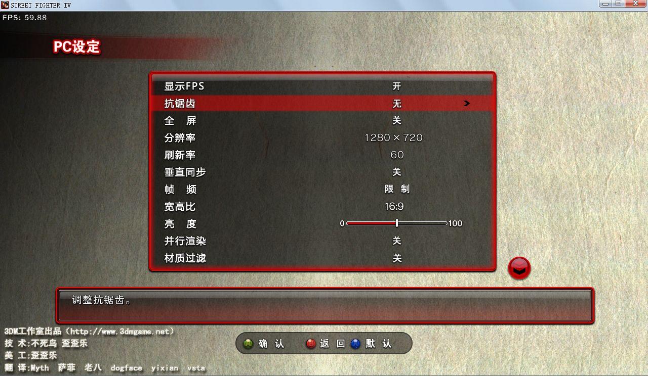 《街头霸王4》3dm汉化补丁第一版(v0.9)发布