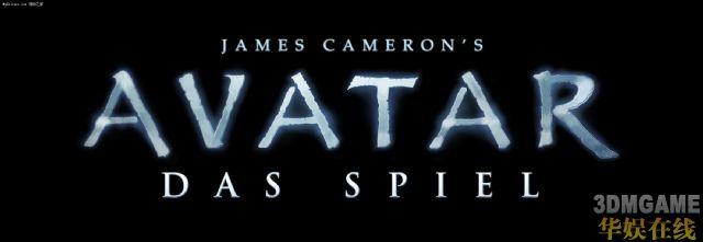 卡梅隆电影改编游戏《阿凡达》系统需求