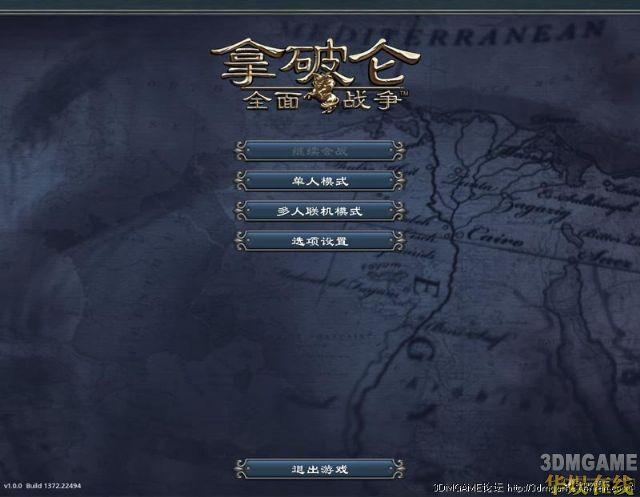 黄龙骑士团/蒹葭汉化组《拿破仑:全面战争》汉化补丁发布