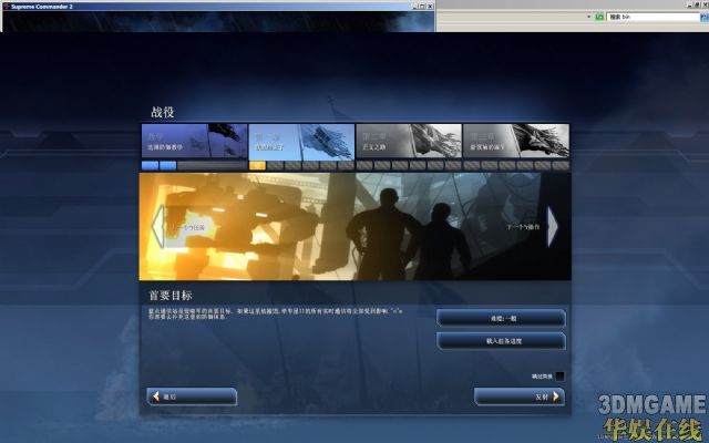蒹葭汉化组《最高指挥官2》汉化补丁beta版发布