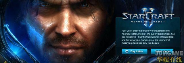 动视暴雪:希望尽快在中国市场发售《星际争霸2》