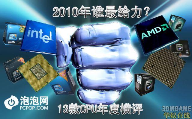 2019谁才最给力?13款CPU年度终极横评