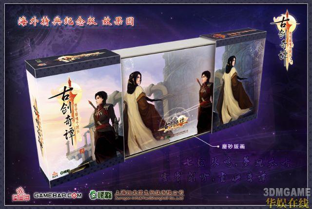 《古剑奇谭》海外特典版即将全国发售