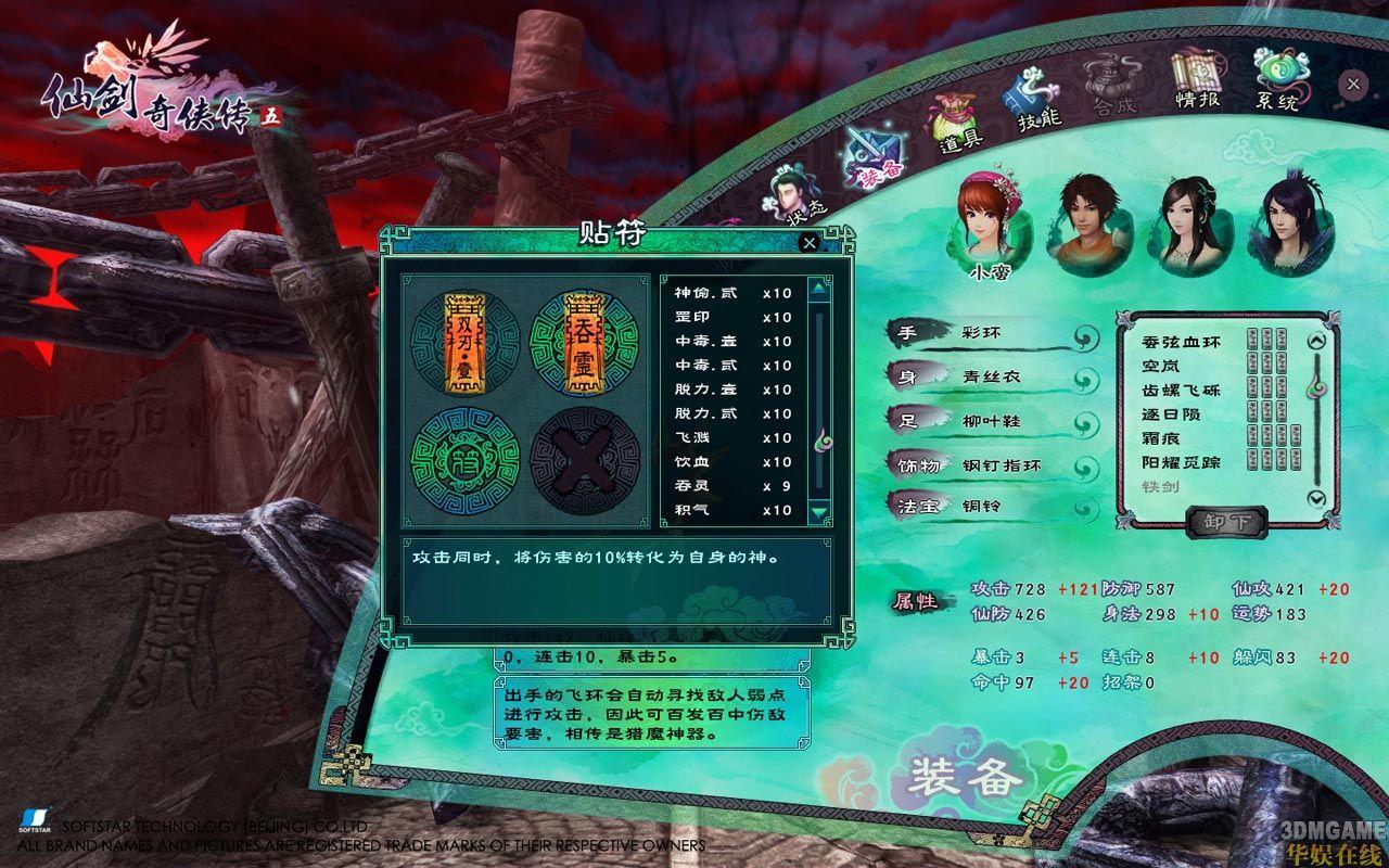《仙剑奇侠传5(仙剑奇侠传5)》界面图