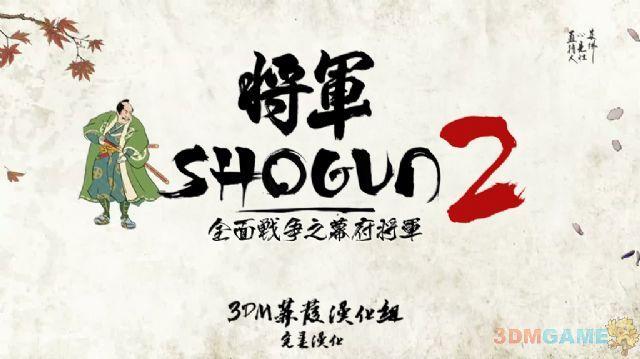 3DM《幕府将军2》完美中文汉化补丁V2.0版发布
