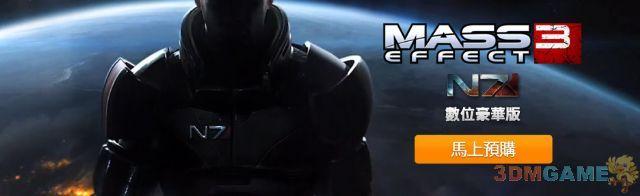 EA香港官网推出《质量效应3》N7豪华版预订