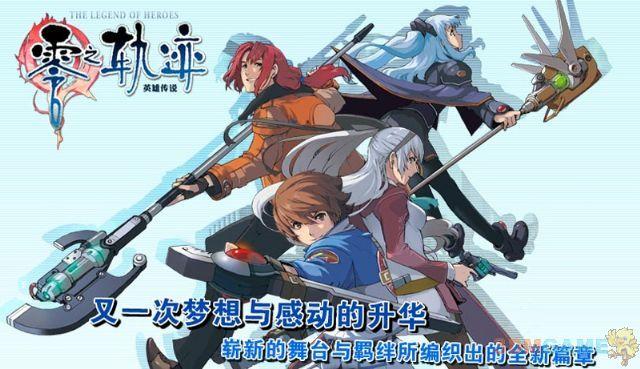 《零之轨迹》中文PC版开场动画精彩呈现