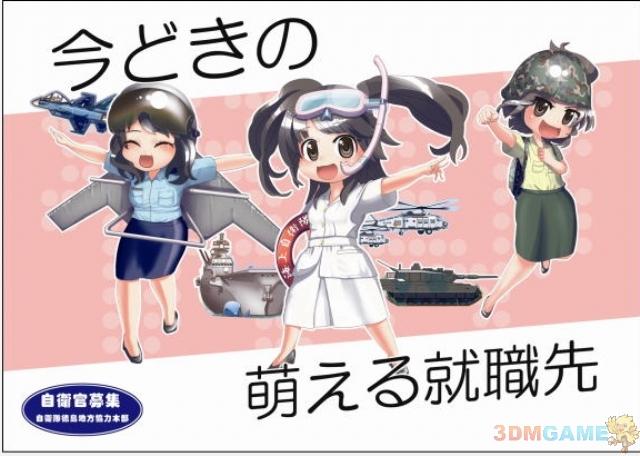 突破天际的战斗力 日本萌系征兵广告对准宅男