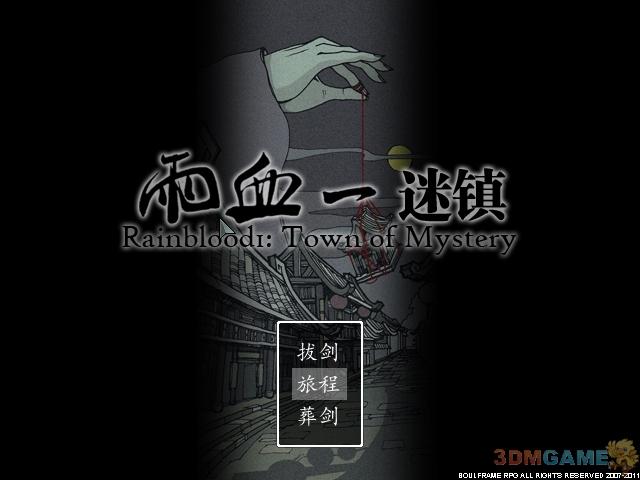 <b>80后的游戏梦 《雨血2:烨城》即将问世</b>