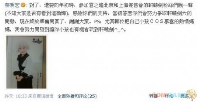 """《轩辕剑6》正式立项 蔡魔头期待""""取材于民"""""""