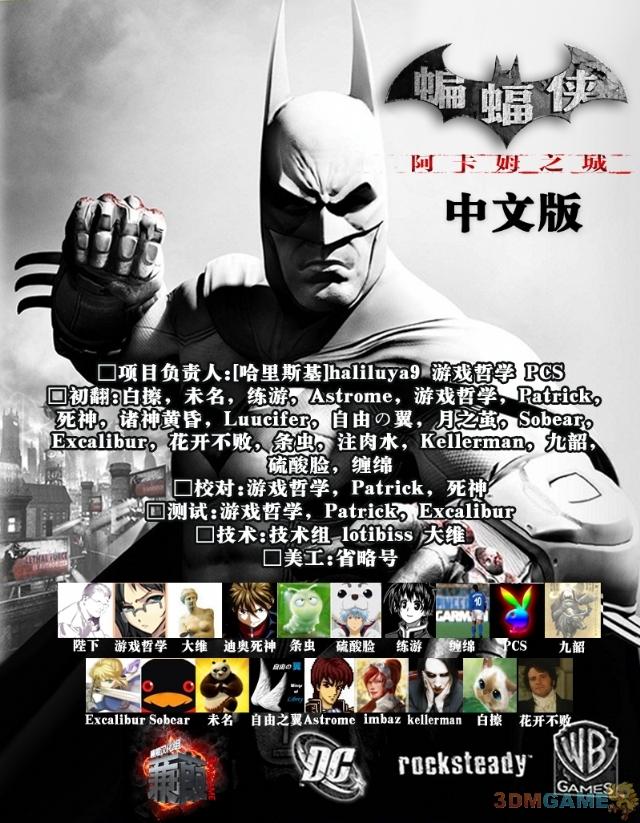 《蝙蝠侠:阿卡姆之城》3DM蒹葭汉化组Xbox360汉化版发布