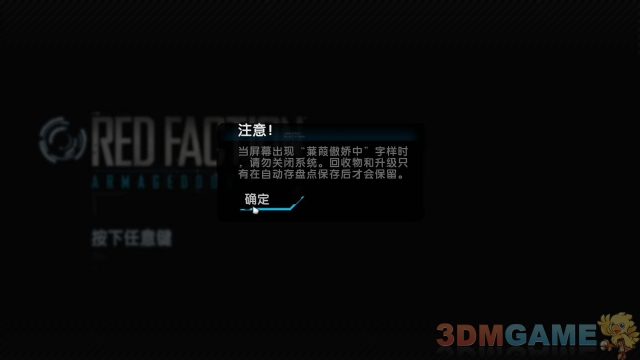 终于来了 3DM《红色派系:末日审判》蒹葭汉化发布