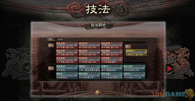 """<b>《三国志12》官方今日更新""""技法""""中文介绍放出</b>"""