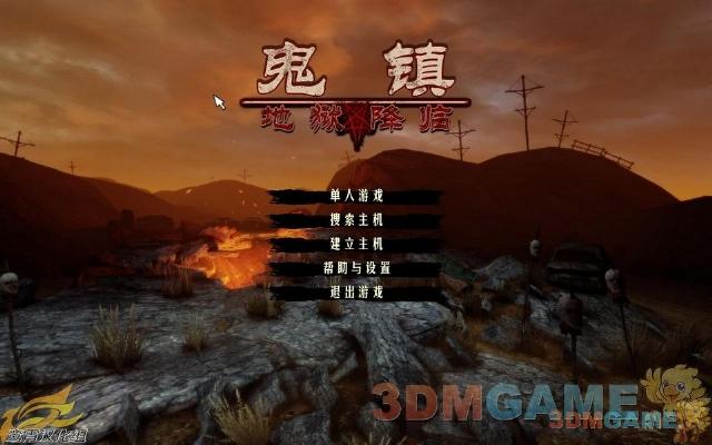 3DMGAME鸾霄汉化组《鬼镇:地狱降临》汉化发布