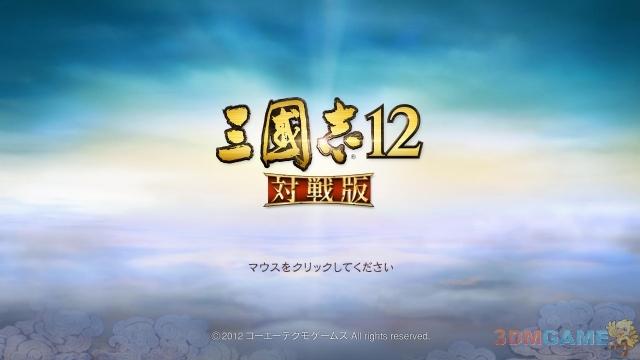 3DM全国首发 《三国志12》对战版正式版游戏发布