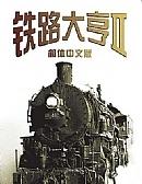 铁路大亨2 简体中文免安装版