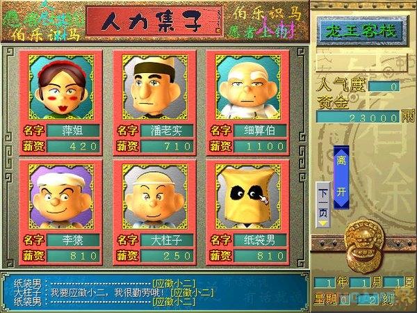 《中华客栈2:满汉传奇》免安装中文版