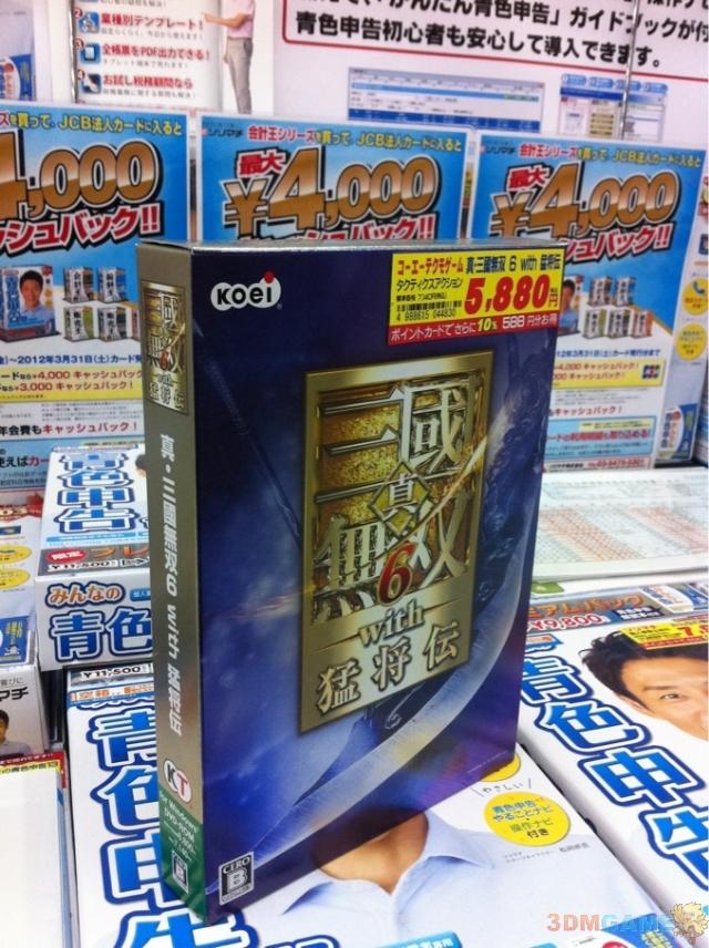 《真三国无双6:猛将传》典藏版3DM入手 实物图购买发票