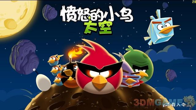 <b>征服外星球 《愤怒的小鸟:太空版》鸾霄汉化下载</b>