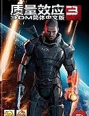 http://www.3dmgame.com/games/masseffect3/