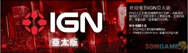 知名游戏网站IGN推出亚太版 遭遇网友猛烈吐槽